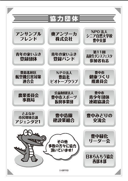 ふれあいフェスティバル2.jpg